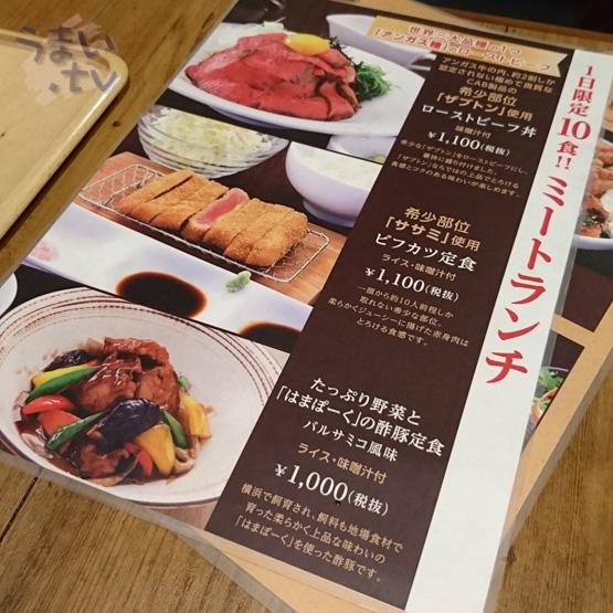 しゃぶり庵 新横浜店
