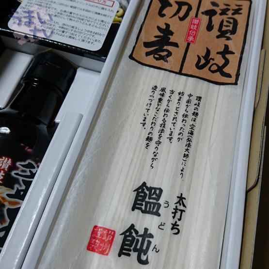 讃州 讃岐切麦 太打ち 饂飩(うどん)