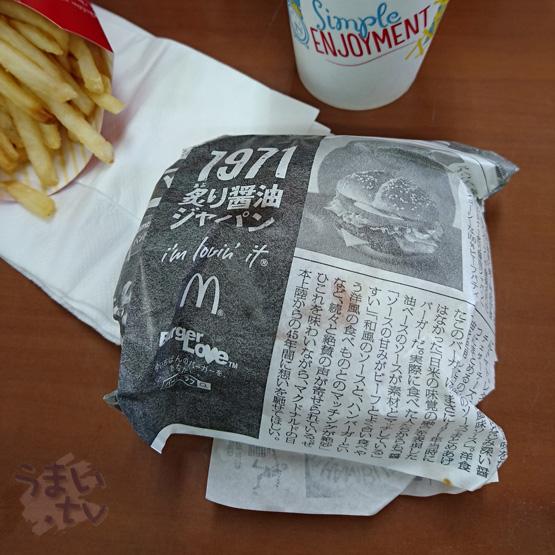 1971 炙り醤油ジャパン マクドナルド