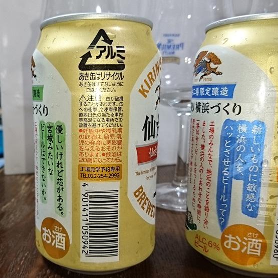 仙台 キリン一番搾り 全国48度道府県シリーズ