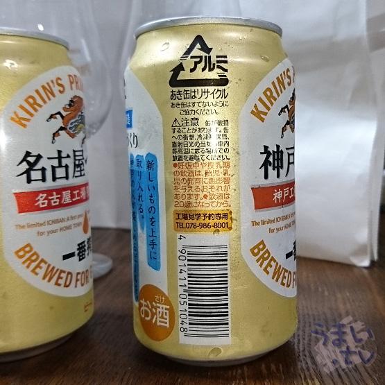 神戸 キリン一番搾り 全国48度道府県シリーズ