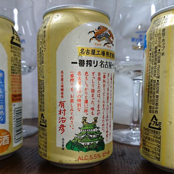 名古屋 キリン一番搾り 全国48度道府県シリーズ