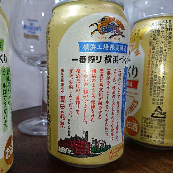 横浜 キリン一番搾り 全国48度道府県シリーズ