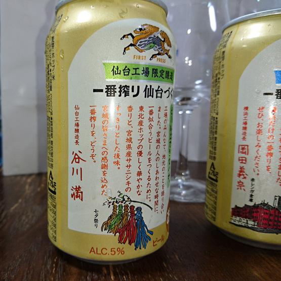 仙台 キリン一番搾り