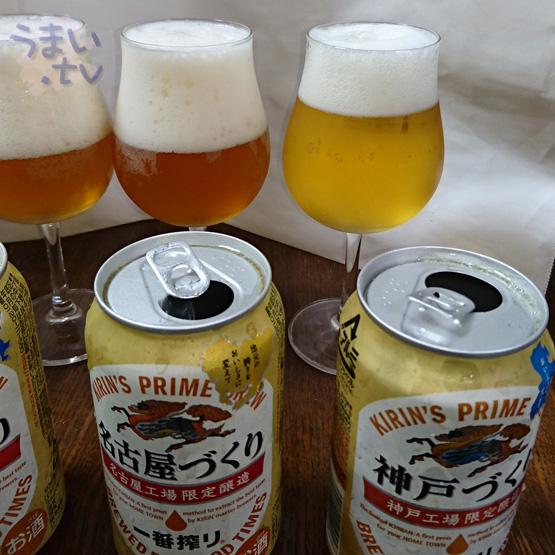 神戸 名古屋 キリン一番搾り 全国48度道府県シリーズ