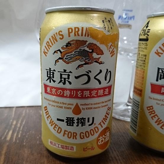 東京 キリン一番搾り 全国48度道府県シリーズ