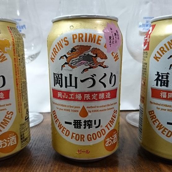 岡山 キリン一番搾り 全国48度道府県シリーズ