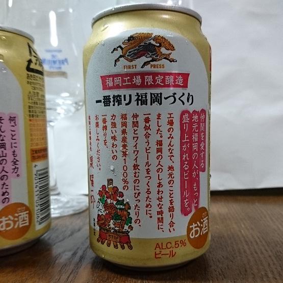 福岡 キリン一番搾り 全国48度道府県シリーズ
