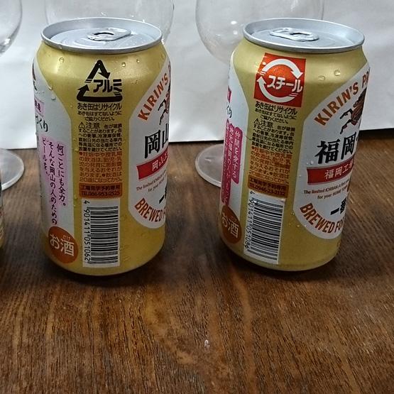 岡山 福岡 キリン一番搾り 全国48度道府県シリーズ