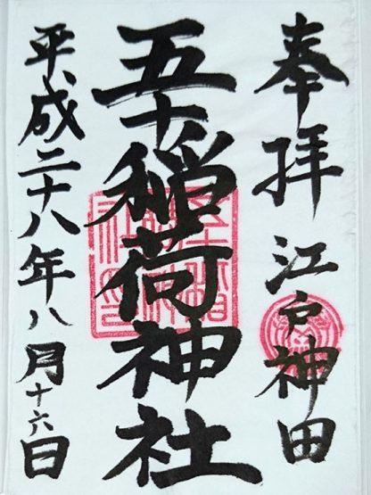栄寿稲荷神社(五十稲荷神社)  東京都千代田区神田小川町3-9