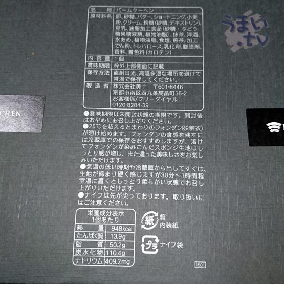 京都 美十 「京ばあむ」 バームクーヘン