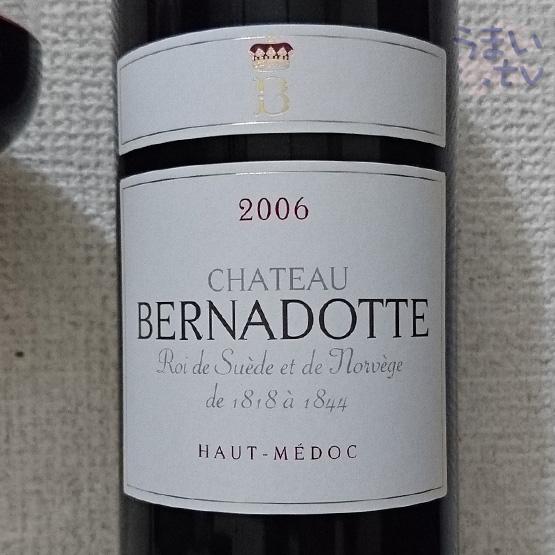 シャトー:ベルナドット 2006