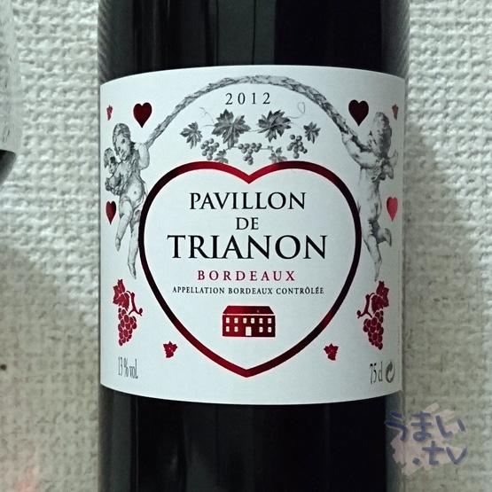 パヴィヨン・ド・トリアノン 2012