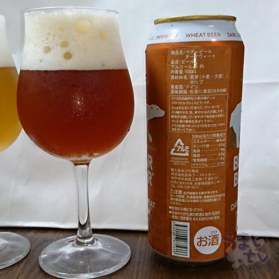 ドイツ産 ベアービール ダークヴィート