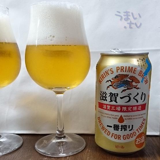 滋賀 キリン一番搾り 全国48度道府県シリーズ