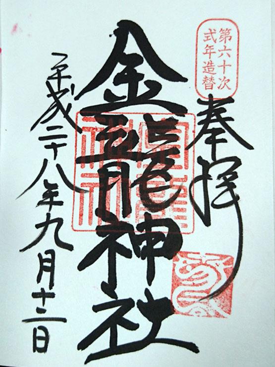 奈良 春日大社 金龍神社
