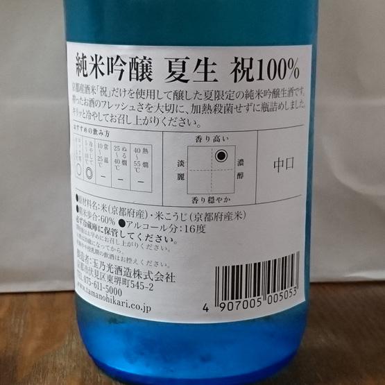 玉乃光『純米吟醸 夏生 祝100%』
