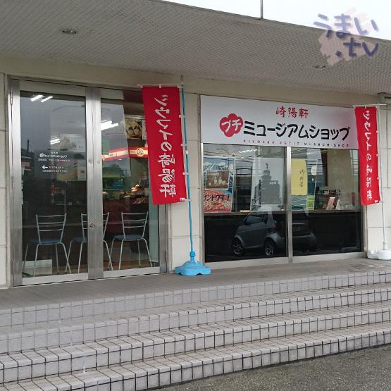 崎陽軒横浜工場 プチミュージアムショップ