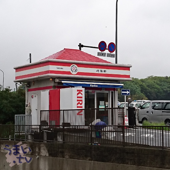 崎陽軒 港北インター売店