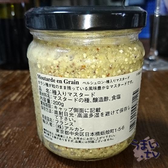 フランス産 ペルシュロン 種入りマスタード