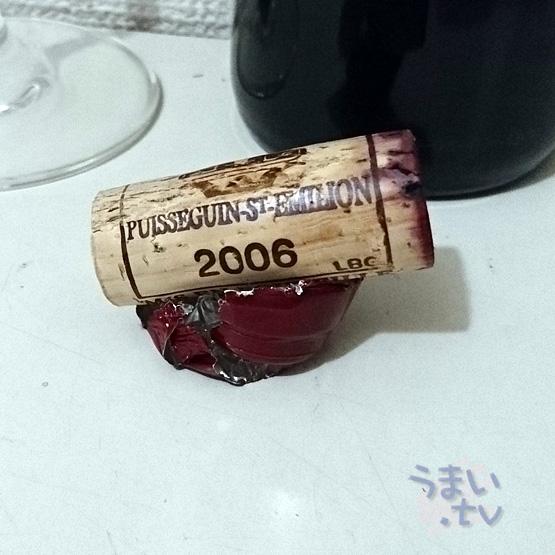 シャトー・オー・ベルナ 2006