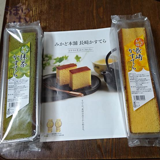 みかど本舗 長崎かすてら 抹茶かすてら 切り落とし 1,080円