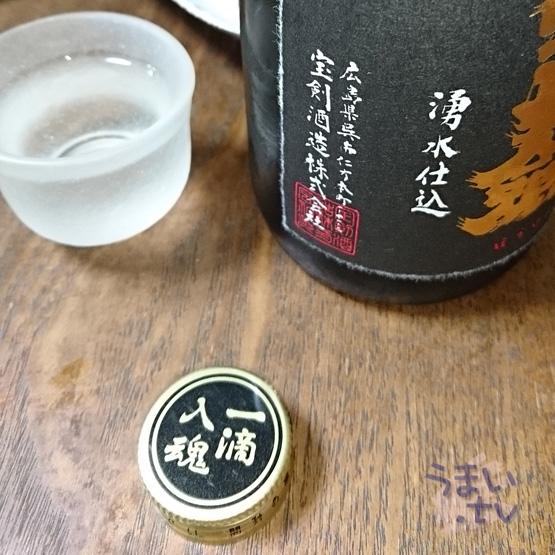 宝剣酒造 宝剣 純米大吟醸 中汲み