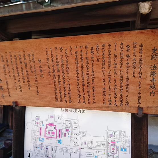 奈良 斑鳩 法隆寺 夢殿