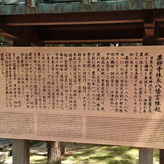 奈良薬師寺 休ケ岡八幡宮