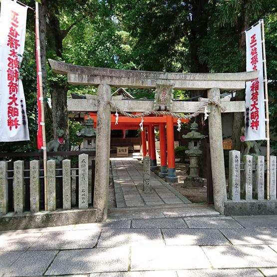奈良 孫太郎稲荷神社