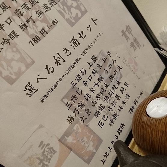 奈良 地場料理とおいしいお酒 KURA