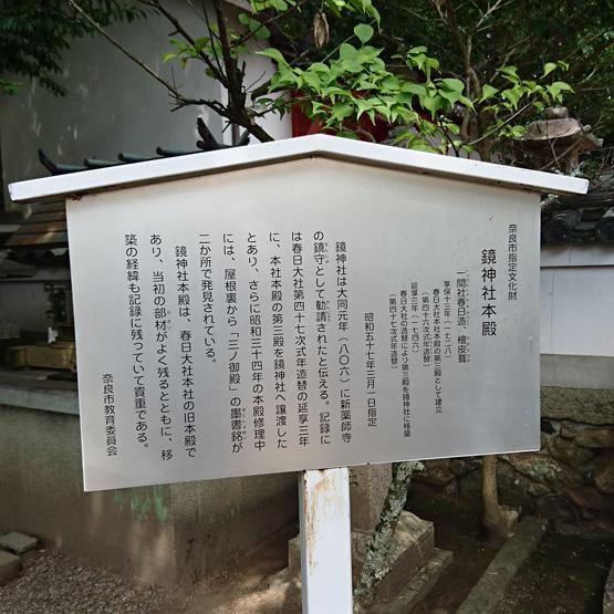 奈良 鏡神社