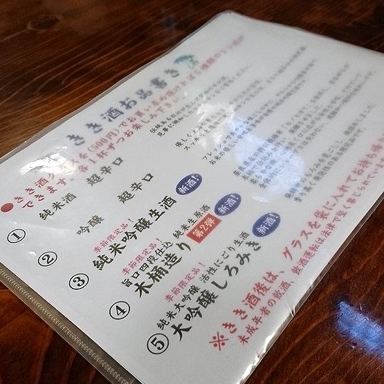 春鹿醸造元 今西清兵衛商店