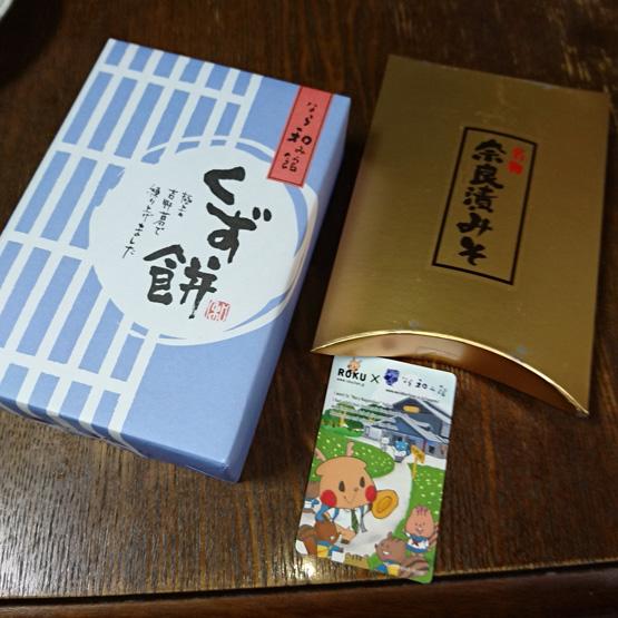 奈良土産 なら和み館