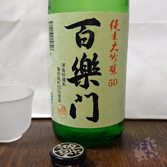葛城酒造 百楽門 純米大吟醸 雄町50 中汲み生原酒