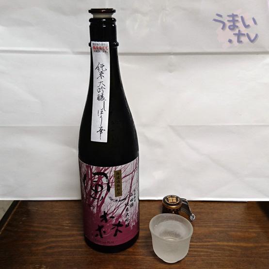 油長酒造 風の森 純米大吟醸 しぼり華 無濾過生原酒