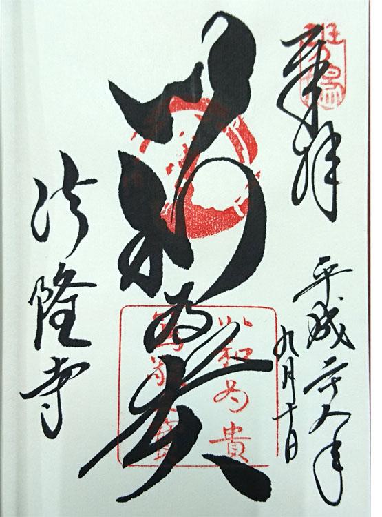 奈良斑鳩 法隆寺