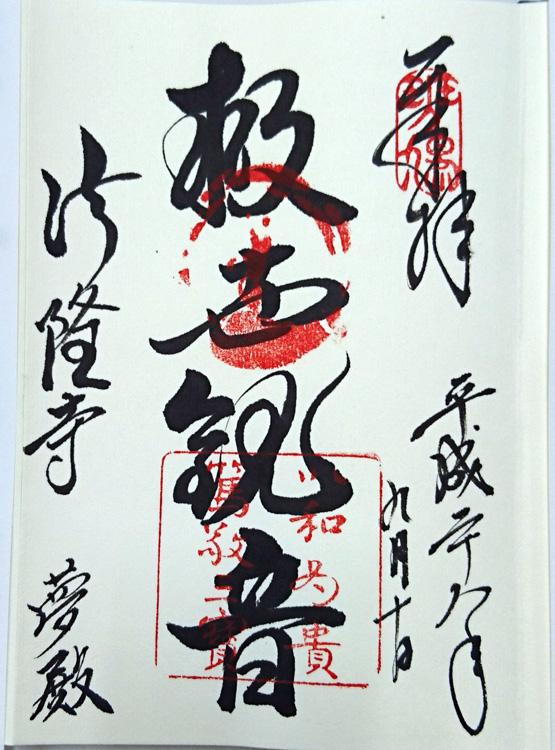 奈良斑鳩 法隆寺 夢殿