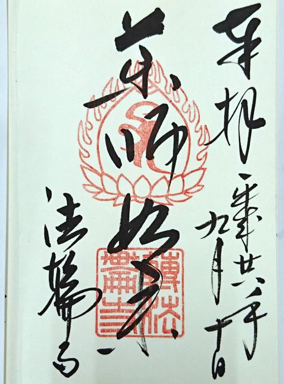 奈良斑鳩 聖徳宗  法輪寺