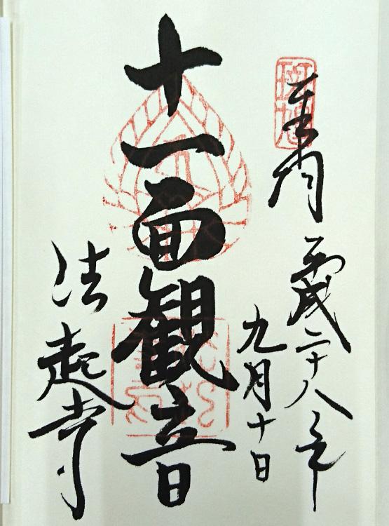 奈良斑鳩 聖徳宗 岡本山 法起寺