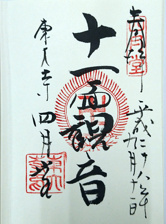 東大寺 三昧堂(四月堂)