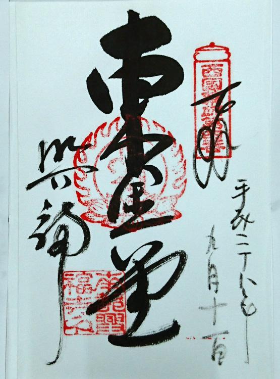 奈良 法相宗 大本山 興福寺