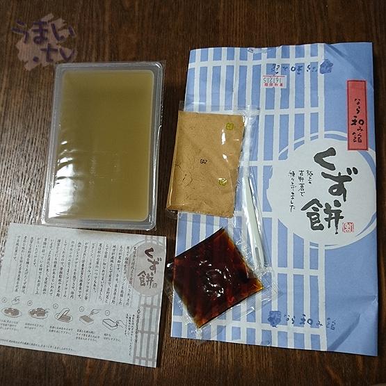 奈良土産 なら和み館 くず餅