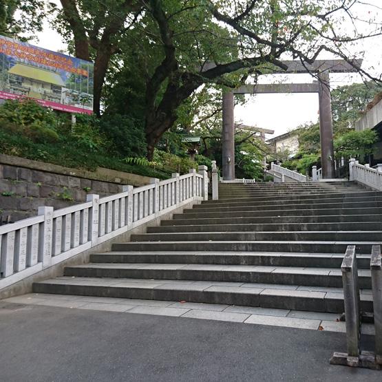 横浜総鎮守 伊勢山皇大神宮