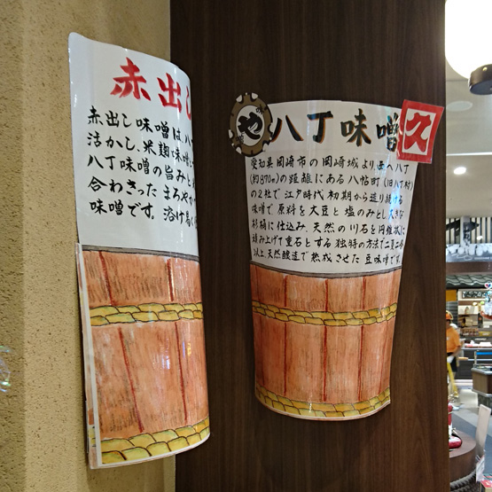 本場岡崎の「まるや八丁味噌 蔵吟 赤だし」570円