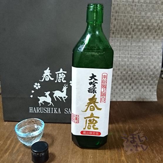 春鹿 純米大吟醸 蔵出し限定 生酒