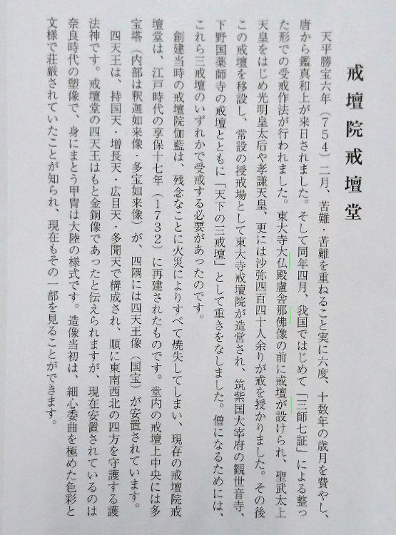 奈良 東大寺 戒壇堂