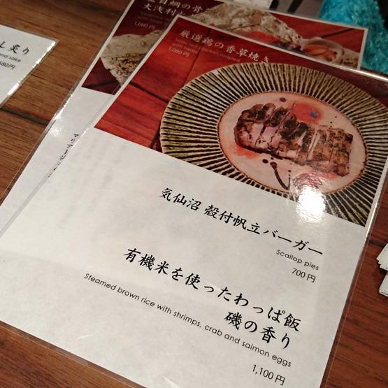 渋谷 山城屋 分店