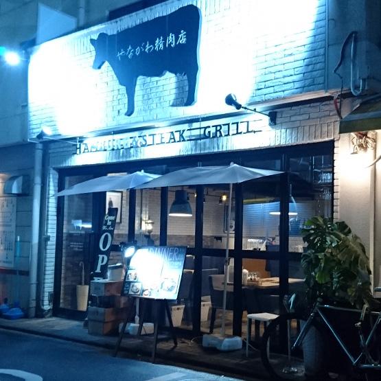 日吉 HUMBURG & STEAK GRILL やながわ精肉店