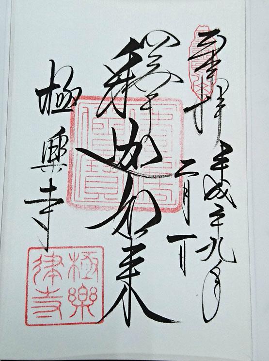 鎌倉 極楽寺